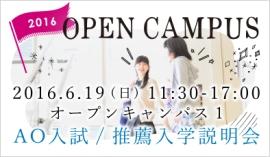 白百合 オープンキャンパス 2016