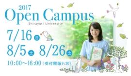 白百合 オープンキャンパス
